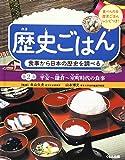 食事から日本の歴史を調べる 平安~鎌倉~室町時代の食事