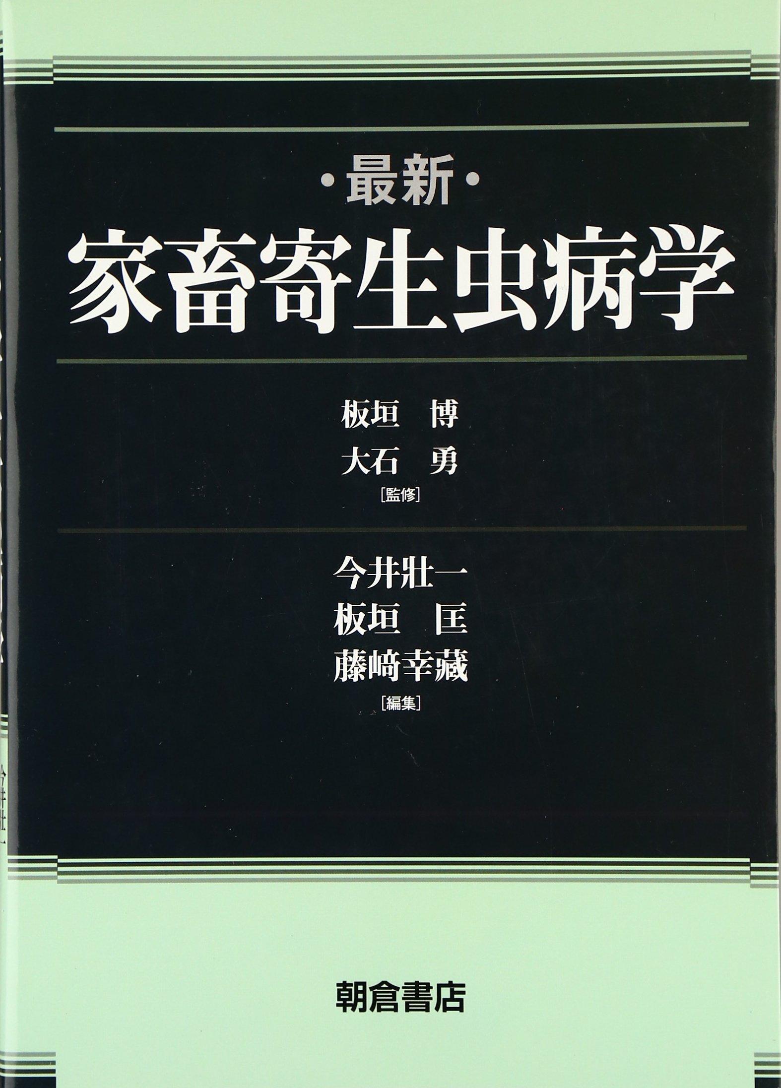 Saishin kachiku kiseichūbyōgaku pdf