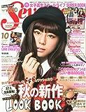 SEVENTEEN (セブンティーン) 2014年 10月号 [雑誌]