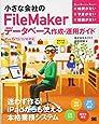 小さな会社のFileMakerデータベース作成・運用ガイド Pro13/12/11/10対応 (Small Business Support)