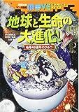 講談社のマンガ図鑑 MOVE COMICS NEXT 地球と生命の大進化! 地球46億年のひみつ (講談社の動く学習漫画 MOVE COMICS)