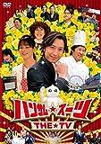ハンサム★スーツ THE TV [DVD]