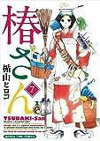 椿さん 7 (まんがタイムコミックス)
