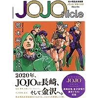 JOJOnicle 荒木飛呂彦原画展 JOJO 冒険の波紋 クロニクル (愛蔵版コミックス)