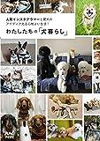 わたしたちの「犬暮らし」 ~人気インスタグラマーと愛犬のアイディア光る心地よい生活! ~