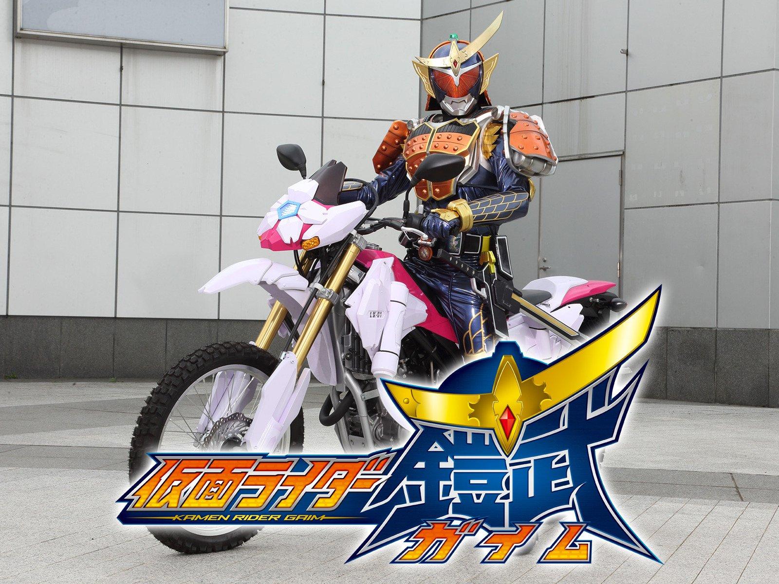 Amazon Co Jp 仮面ライダー鎧武 ガイムを観る Prime Video