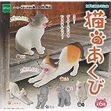 カプセルコレクション 猫のあくび 全6種セット ガチャガチャ