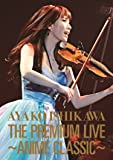 THE PREMIUM LIVE~ANIME CLASSIC~ [DVD]