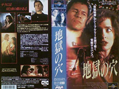 Amazon.co.jp: 地獄の穴 [VHS]:...
