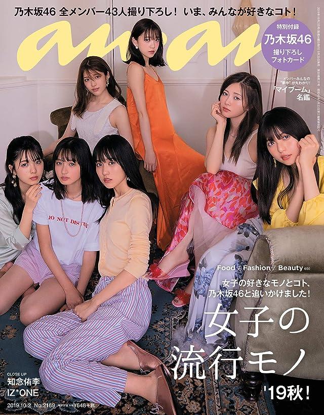 anan 2019年10月2日号 No.2169