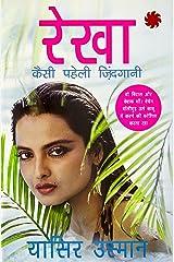 Rekha: Kaisi Paheli Zindagani Paperback