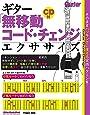 ギター「無移動コード・チェンジ」エクササイズ そのままバッキングに使える実践パターン集!  (CD付) (ギター・マガジン)