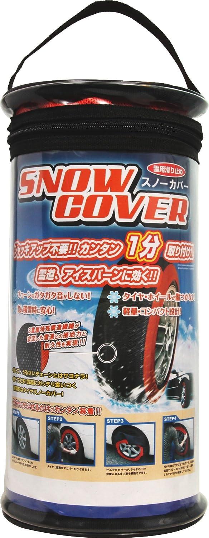 NEWING [ ニューイング ] スノーカバー [ 雪道アイスバーンに効く! 布製タイヤ滑り止め ][ 品番 ] SC-M2 B004GZ8Q8I