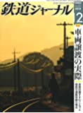 鉄道ジャーナル 2018年 12 月号 [雑誌]