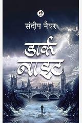Dark Night (Hindi Edition) Kindle Edition