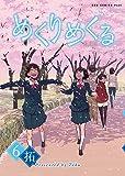 めくりめくる 【初回版】 6巻 〔完〕 (ガムコミックスプラス)