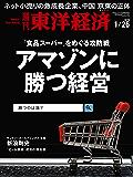 週刊東洋経済 2019年1/26号 [雑誌]
