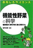 機能性野菜の科学-健康維持・病気予防に働く野菜の力- (おもしろサイエンス)