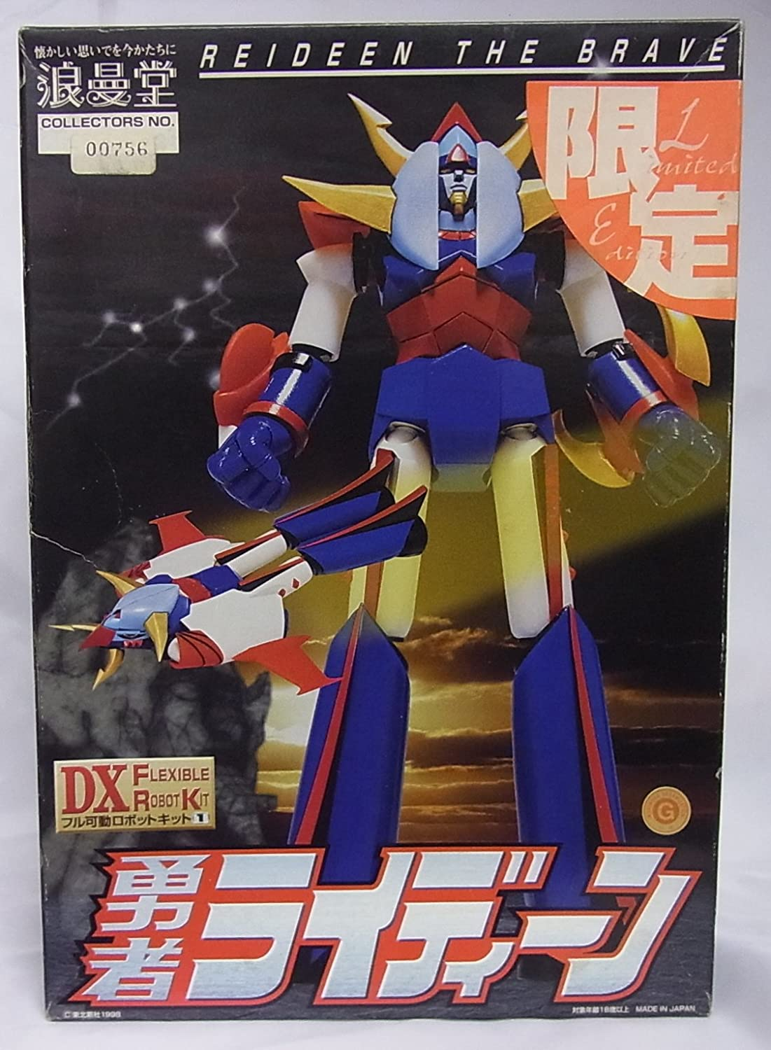 DX Flexible Robot Kit full mobile robot kit 1 Brave Raideen limited oro colore (japan import)