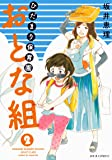 ひだまり保育園おとな組(2) (ジュールコミックス)