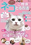 いちばんやさしい! ネコのご機嫌をとる方法 (TJMOOK)