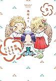 龍神さまとくらしたら 2 (芳文社コミックス)
