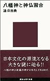 八幡神と神仏習合 (講談社現代新書)