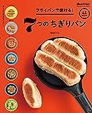 フライパンで焼ける! 7つのちぎりパン (オレンジページブックス)