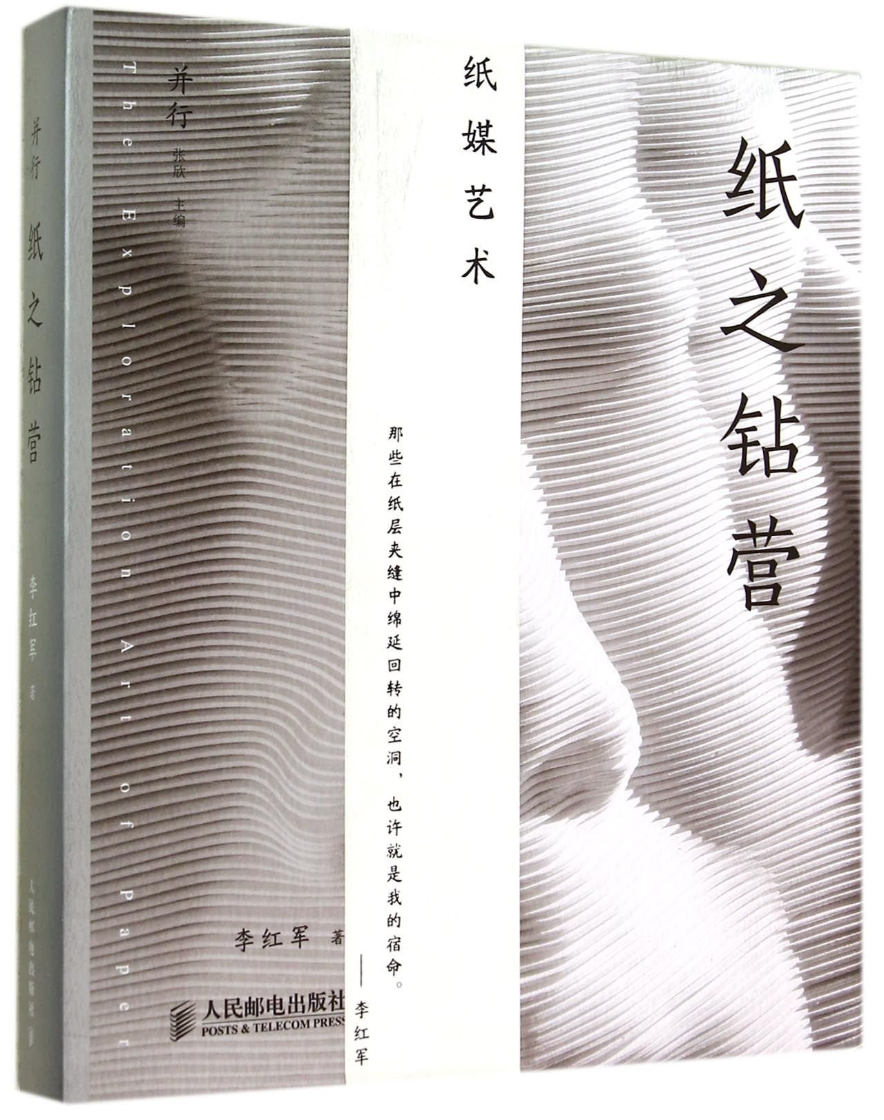 The Exploration Art of Paper (Chinese Edition) pdf