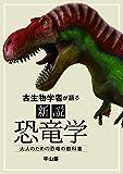 古生物学者が語る 新説恐竜学 大人のための恐竜の教科書