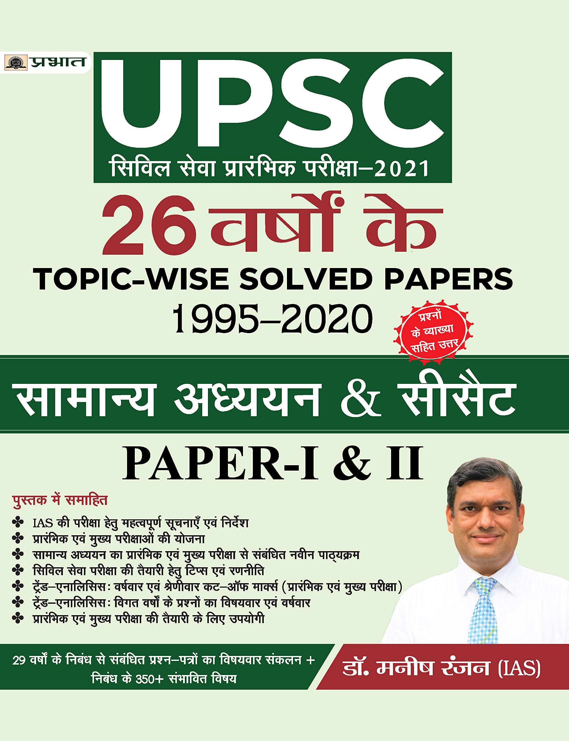 UPSC CIVIL SEVA PRARAMBHIK PARIKSHA-2021 26 Varshon Ke Topic-Wise Solved Papers 1995–2020 Samanya Adhyayan & CSAT Paper-I & II