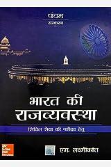 Bharat Ki Rajvayvastha Paperback