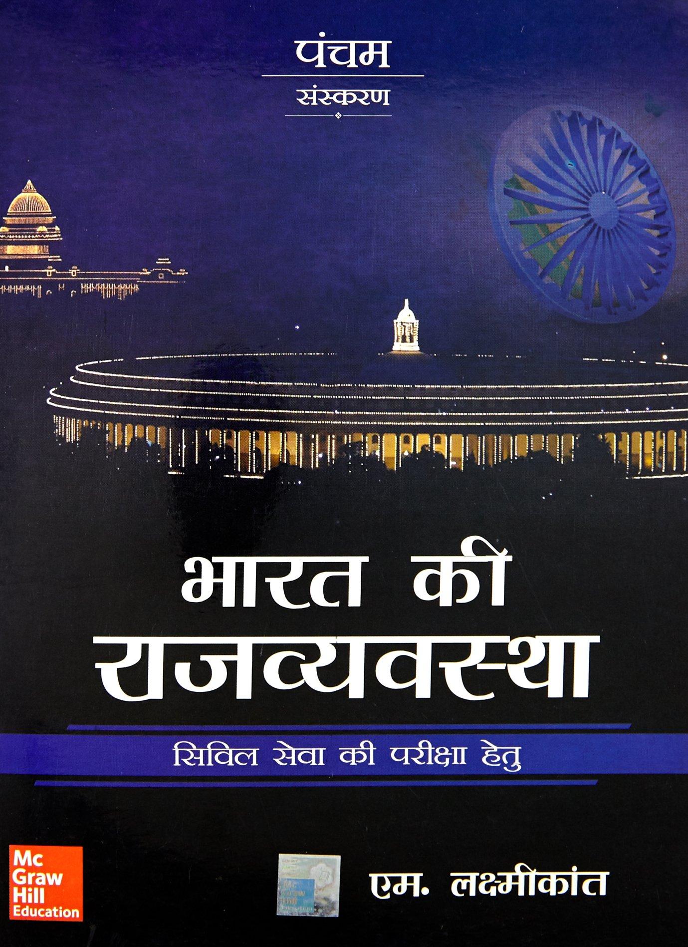Buy Bharat Ki Rajvayvastha Book Online at Low Prices in