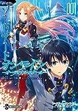 劇場版 ソードアート・オンライン -オーディナル・スケール- 1 (電撃コミックスNEXT)