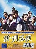 [DVD]新・別巡検 BOX I [DVD]