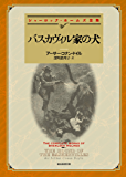 バスカヴィル家の犬 【新訳版】 シャーロック・ホームズ・シリーズ (創元推理文庫)