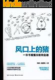 风口上的猪——一本书看懂互联网金融