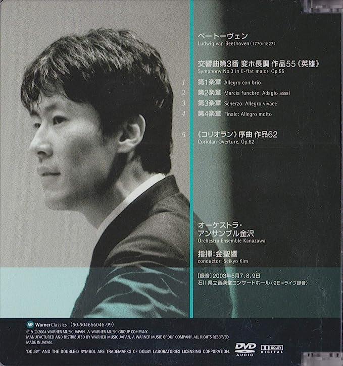 ベートーヴェン:交響曲第3番 - Amazon.co.jp