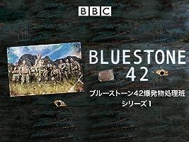 ブルーストーン42爆発物処理班(字幕版)