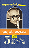 R.K. Narayan Ki Paanch Superhit Kahaniyan (Hindi Edition)