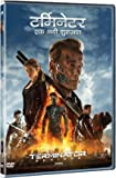 Terminator: Genisys (Hindi)