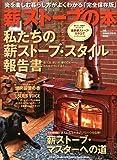 薪ストーブの本 vol.5 私たちの薪ストーブ・スタイル報告書 (CHIKYU-MARU MOOK 別冊夢の丸太小屋に暮らす)