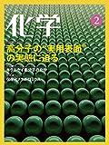 化学 2017年 02月号 [雑誌]