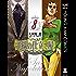 王様の仕立て屋〜サルトリア・ナポレターナ〜 8 王様の仕立て屋~サルトリア・ナポレターナ~ (ヤングジャンプコミックスDIGITAL)