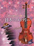 ヴァイオリンで奏でる 日本のメロディー ピアノ伴奏譜&ピアノ伴奏CD付