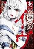 あの夏のイヴ(1) (ガンガンコミックスUP!)