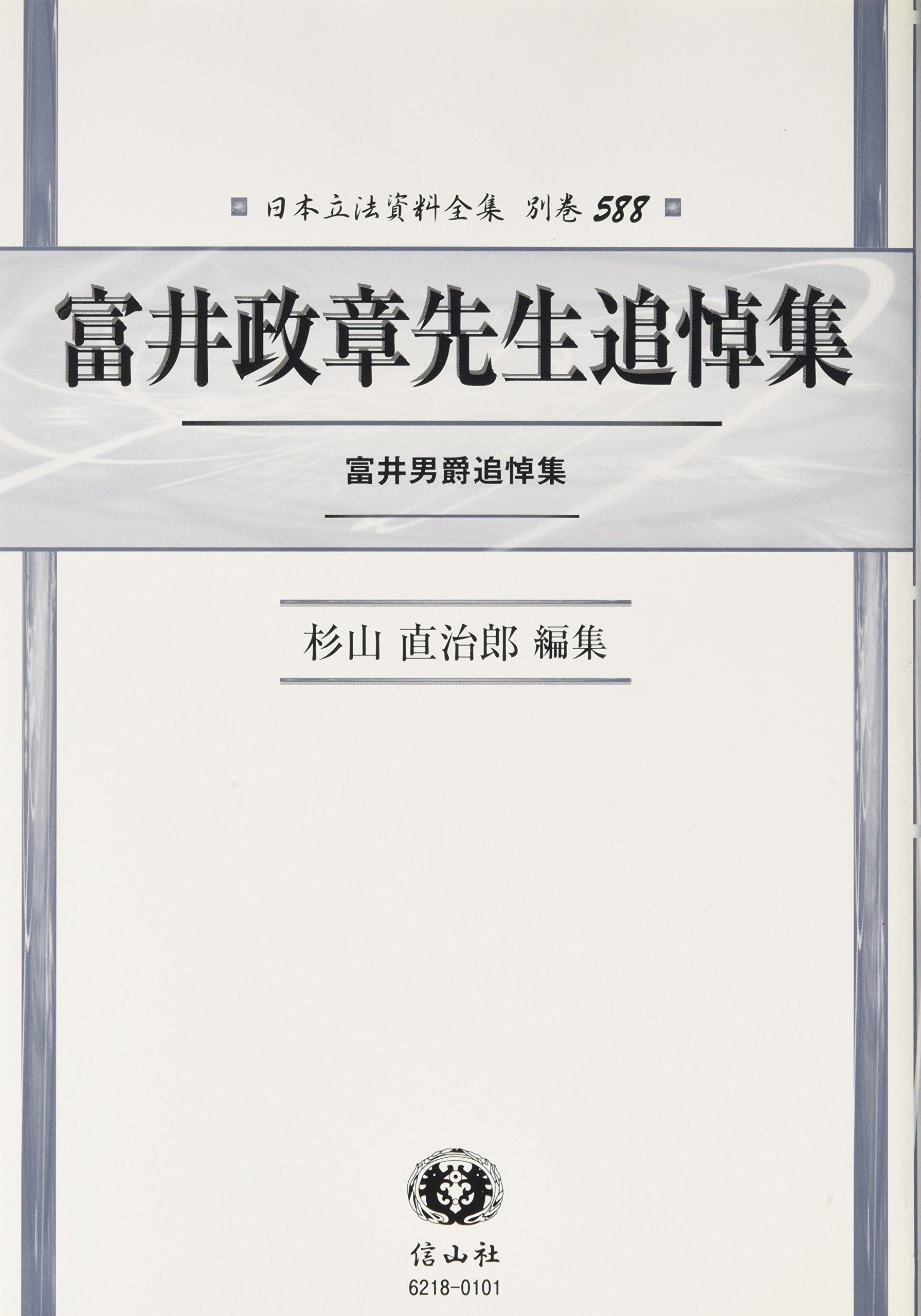 日本立法資料全集 別巻 588 富井...