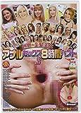 世界の金髪美女アナルセックス8時間ベスト2 ゴールドエンペラー/妄想族 [DVD]