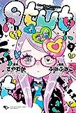 qtμt キューティーミューティー 3巻 (LINEコミックス)