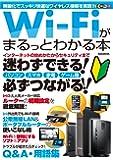 Wi-Fiがまるっとわかる本 (M.B.MOOK)